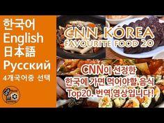 20 Korean Foods CNN recommend