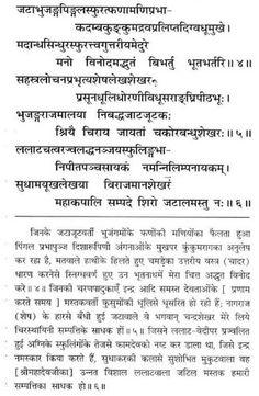 shiv tandav stotra meaning in hindi - Complete Hindu Gods and Godesses Chalisa, Mantras, Stotras Collection Sanskrit Quotes, Sanskrit Mantra, Gita Quotes, Vedic Mantras, Hindu Mantras, Lord Shiva Mantra, Kali Mantra, Shiva Stotram, Rudra Shiva