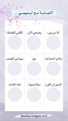 Iphone Wallpaper Quotes Love, Cute Disney Wallpaper, Arabic Funny, Funny Arabic Quotes, Instagram Story Template, Instagram Story Ideas, Dad Quotes, Book Quotes, Wisdom Quotes