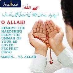 Ameen... Ya Allah!