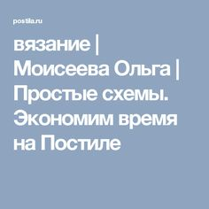 вязание | Моисеева Ольга | Простые схемы. Экономим время на Постиле