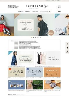 リンネル公式通販 - kuraline(クラリネ)- Website Design, Website Layout, Web Layout, Blog Design, Web Design Inspiration, Layout Design, Web 1, Ui Web, Css Grid