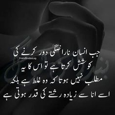 28 Urdu Quotes About Family People And Relationship Gehrai