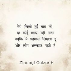 Best Picture For perry Poetry For Your Taste You are looking for something, and it is going to tell you exactly what you are looking for, and you didn't find that picture. Here you will find the most Hindi Quotes Images, Shyari Quotes, Motivational Picture Quotes, Crazy Quotes, Friend Quotes, True Quotes, Poetry Quotes, Qoutes, Poetry Art
