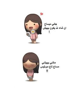<3 <3 <3 Arabic Quotes, Funny Jokes, Bb, Family Guy, My Favorite Things, Guys, Fictional Characters, Handsome Quotes, La Mode