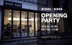 Repost @ridenroll_korea ・・・ 제1보급소|BIDON Opening Party!   서울 용산구 서빙고동 169-1  #bidon #제1보급소 #라이드앤롤 #헤돈 #코르텍스 #헤돈헬멧 #자전거헬멧 #Kjøreproject #hedon #cortex #twowheels #hedonkorea #hedonhelmets #ridenroll_korea #ridenroll #자전거카페 #bicyclecafe #classicbike #urbanrider #brompton #moulton #pixie #몰튼 #브롬튼 #픽시 #미니벨로 #영국 #이탈리아 #한국