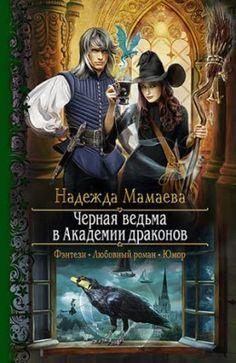 Черная ведьма в Академии драконов. Надежда Мамаева