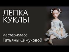 Мастер класс лепка куклы. Будуарные лепные куклыТатьяны Симуковой. - YouTube