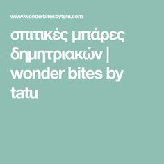 σπιτικές μπάρες δημητριακών | wonder bites by tatu