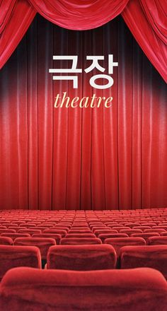 Theatre in Korean