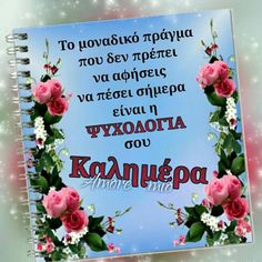 KALIMERA Happy Morning, Good Morning, Picture Quotes, Quote Pictures, Greek Quotes, Cover Photos, Diy And Crafts, Letters, Paracord