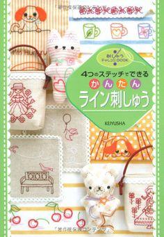 Amazon.co.jp: 4つのステッチでできるかんたんライン刺しゅう (刺しゅうチャレンジBOOK): 本