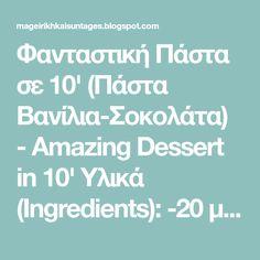 Φανταστική Πάστα σε 10' (Πάστα Βανίλια-Σοκολάτα) - Amazing Dessert in 10' Υλικά (Ingredients): -20 μπισκότα πτι μπερ (20 biscuits) -1... Biscuits, Cookies, Biscuit, Cookie Recipes, Cookie