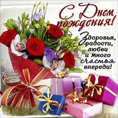 Birthday card with a bouquet of roses- Открытка с Рождением букет роз Birthday card with a bouquet of roses - Happy Birthday Wishes, Birthday Cards, Love Cards, Rose Bouquet, 4th Of July Wreath, Birthdays, Gift Wrapping, Table Decorations, Floral
