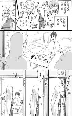 【腐】ついろぐ [21]