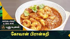 Govan Prawn Curry 31st August 2017 Rusikalam Vanga