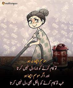 Urdu Funny Poetry, Funny Quotes In Urdu, Funny Attitude Quotes, Best Urdu Poetry Images, Cute Funny Quotes, Jokes Quotes, Qoutes, Weird Quotes, Book Memes