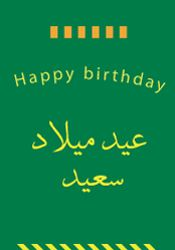 happy birthday to arabic male -