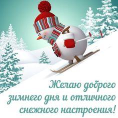 Открытка - пожелание доброго зимнего денька в рамке