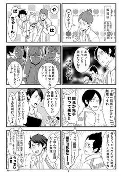Yowamushi No Pedal, Karasuno, Haikyuu, Pixiv, Hipster Stuff