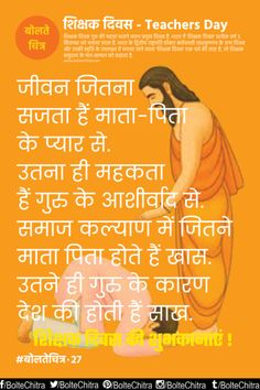 Teachers Day Quotes Greetings Whatsapp SMS in Hindi with Images  Part 27