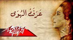 Ereft El Hawa - Umm Kulthum عرفت الهوى - ام كلثوم