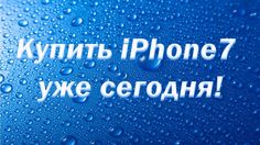 Купить iPhone7 уже сегодня!