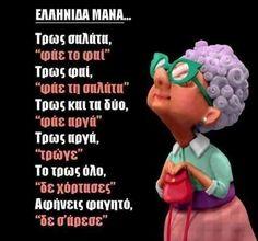 Funny Minion Memes, Funny Cartoons, Funny Texts, Funny Jokes, Funny Greek Quotes, Greek Memes, Funny Images, Funny Photos, Funny Statuses