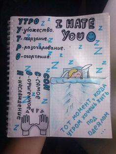 личный дневник - Поиск в Google Diary Book, My Diary, Diy Back To School, Wreck This Journal, Study Motivation, Creative Makeup, Bullet Journal Inspiration, Art Journal Pages, Smash Book