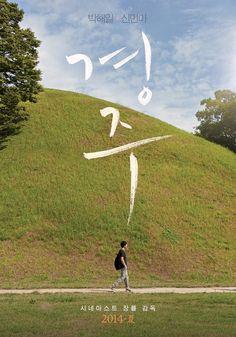 Gyeongju 慶州 海報  導演/編劇:張律