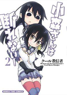 Komori-san wa Kotowarenai! (Miss Komori can't Decline!) 4-koma comedy manga receives anime