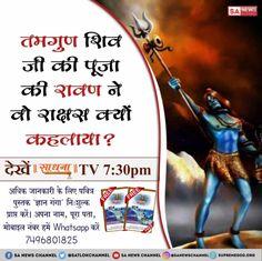 Kabir is God Shivratri Photo, Hindu Worship, Sa News, Gita Quotes, Bhakti Yoga, Sanskrit Words, Tuesday Motivation, Drug Free, Facebook Photos