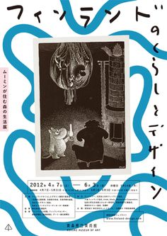 Japanese Exhibition Poster: Moomin. Life and Design in Finland. 2012