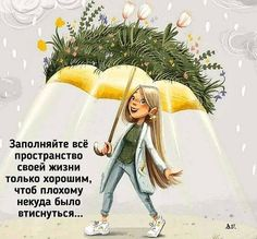 Birthday Greeting Message, Birthday Greetings, Birthday Cards, Happy Birthday, Russian Quotes, Morning Greeting, Butterfly Art, Life Motivation, Cool Words