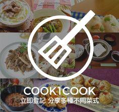 人氣料理食譜大公開!《COOK1COOK 煮一煮》最具人氣的食譜分享社群!超過60萬位粉絲陪您熱烈討論食譜的大小事!一起分享您的食譜,認識一班志同道合喜愛交流食譜的朋友!讓煮食變成一件美好的事! 輕鬆煮一煮! 尋找煮食新靈感!