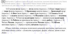 Готовые домашние задания по русскому