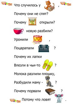 Russian Language Lessons, Russian Lessons, Russian Language Learning, Learn Russian, Preschool Learning Activities, Paper Gift Box, Diy For Kids, Poems, Classroom