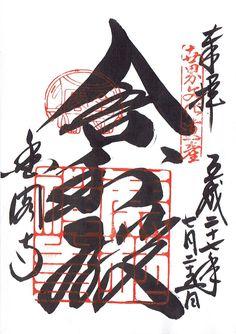 鹿苑寺金閣 舎利殿(京都府京都市)