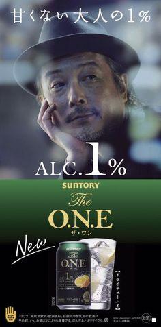 甘くない大人の1% ALC.1% The O.N.E  suntory