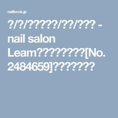 秋/冬/パーティー/旅行/ハンド - nail salon Leamのネイルデザイン[No.2484659]|ネイルブック