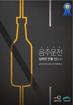 재미있는 음주운전 예방 캠페인 포스터 : 네이버 블로그 Poster Ads, Advertising Poster, Advertising Design, Ad Design, Print Design, Logo Design, Graphic Design, Promotional Design, Principles Of Design
