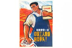 Let the English Imperialists experience the Chinese working class' steel fists! 1967