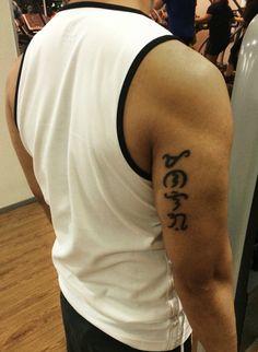 "Baybayin:""manalig"" or believe/have faith Alibata Tattoo, Baybayin, Filipino Culture, Filipino Tattoos, Meaningful Tattoos, Tattoos With Meaning, Body Art Tattoos, Tatoos, Simple Designs"