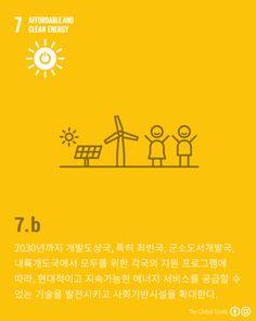 SDGs 세부목표 7.b는 개도국에 지속가능한 에너비 서비스 공급을 위한 기술 및 사회기반시설 확대를 목표로 합니다. 2002년에 개최된 지속가능발전 세계정상회의에서는 군소도서개발국의 지속가능한 발전을 위해 적정가격의 친환경적인 에너비 서비스를 지원해야 한다고 언급하였습니다. 또한, SE4ALL에 따르면, 개발도상국 중 85개국이 동 이니셔티브에 참여하였고, 향후 가입의사를 밝힌 파트너가 산업 분야별로 넓게 분포하고 있다고 언급하였습니다. 요하네스버그 선언에 따르면, 적정가격의 에너지 서비스에 대한 접근은 농업 생산성과 경제활동을 증대시킬 수 있기 때문에 개도국에게 중요합니다. 이는 고용을 창출하고 소득수준을 높여 삶의 질 향상에도 긍정적인 영향을 끼칩니다. #SDGs #SustainableDevelopmentGoals #UNGC #GlobalCompactNetworkKorea #sloday #slowalk #GlobalGoals #WWSD #SE4ALL…