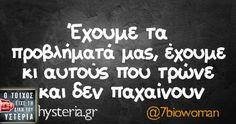 Οι Μεγάλες Αλήθειες του Σαββατοκύριακου Funny Greek Quotes, Funny Picture Quotes, Photo Quotes, Funny Photos, Laughing Quotes, Funny Statuses, Try Not To Laugh, Stupid Funny Memes, True Words