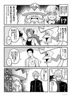 Culture, Manga, Comics, Memes, Anime, Twitter, Manga Anime, Meme, Manga Comics