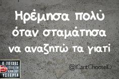 Ηρέμησα πολύ όταν σταμάτησα να αναζητώ τα γιατί Quotes To Live By, Me Quotes, Live Laugh Love, Greek Quotes, English Quotes, Beautiful Words, Picture Quotes, True Stories, Favorite Quotes