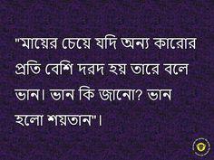 বাংলার পাঁচ (@Banglar_Paanch) | Twitter #Motivation #MotivationalQuotes #Maa #Bengali #Bangla #BanglarPaanch