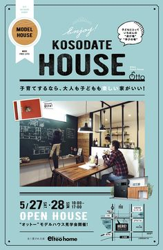 Clear and visually pleasing Japanese flyer design with a vintage feel. Web Design, Japan Design, Page Design, Flyer Design, Book Design, Layout Design, Pamphlet Design, Leaflet Design, Banner Design Inspiration