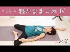 My Yoga, Health Fitness, Exercise, Workout, Sexy, Life, Bodies, Videos, Ejercicio